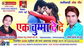 अमित कमल कोशले-Cg Song-Ek Chumma De De-Amit Virnda Kamal Koshle-New Chhattisgarhi Geet Video HD 2018
