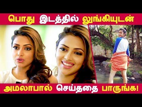 Xxx Mp4 பொது இடத்தில் லுங்கியுடன் அமலாபால் செய்ததை பாருங்க Tamil Cinema Kollywood Latest News 3gp Sex