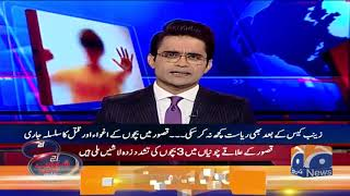 Aaj Shahzaib Khanzada Kay Sath | 18th September | Part 03