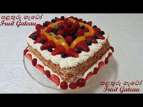 Fruit Gateau Cake පලතුරු ගැටෝ කේක් #4 - Episode 28