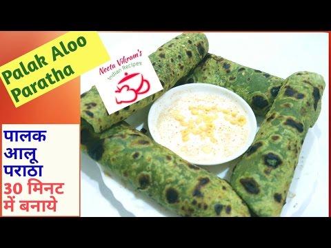 Palak Aloo Parathe - How to make Palak Paratha