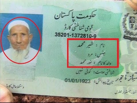 CHECK ONLINE NADRA CNIC VERIFICATION and ID Card Details