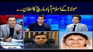 Off The Record | Kashif Abbasi | ARYNews | 30 July 2019
