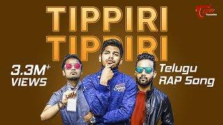 TIPIRI TIPIRI | Telugu Rap Song 2017 | by MC Mike, MC Uneek, Om Sripathi | #OfficialMusicVideo