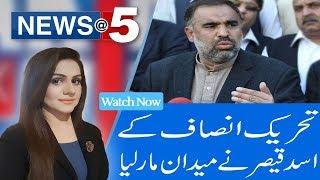 News At 5 | PTI