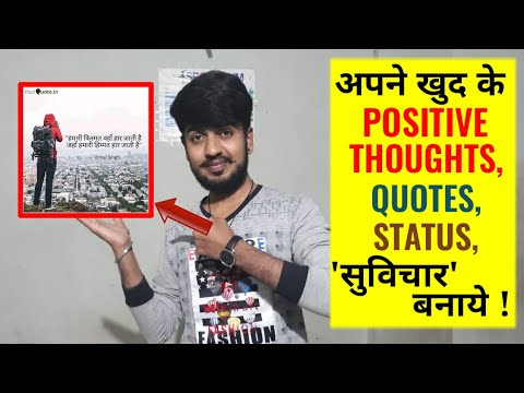 How to Make Your Own Quotes,Thoughts and Status With Picture Background | Technical Pyar