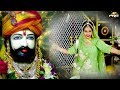 Download  रुनिचे रा रामदेवजी हेलो म्हारो सुन लीजो Latest Baba Ramdevji Song 2019 | Pankaj-Rakesh Maliya | PRG MP3,3GP,MP4