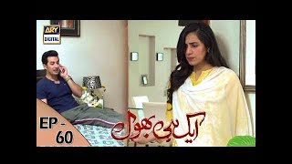 Ek hi bhool Episode 60 - 30th August 2017 - ARY Digital Drama