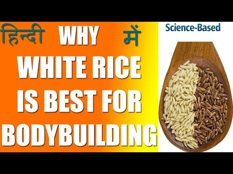 White vs Brown Rice | Why White Rice Is Better Than Brown Rice | best rice for bodybuilding [Hindi]