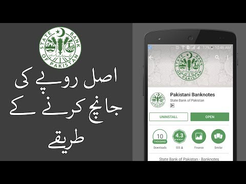 Pakistan Bank Note Scanner  On android Mobile