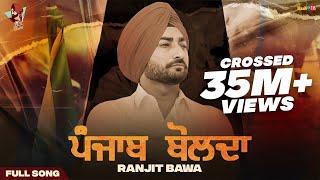 Punjab Bolda (Full Video)   Ranjit Bawa   Sukh Brar   Lovely Noor   Latest Punjabi Song 2020