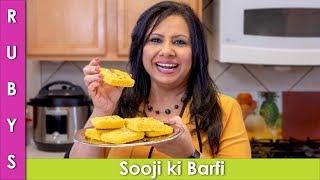Sooji ki Barfi Rava ki Mithai Recipe in Urdu Hindi - RKK