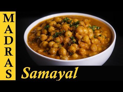 Channa Masala Gravy | Chana Masala Recipe in Tamil | How to make Channa Masala in Tamil
