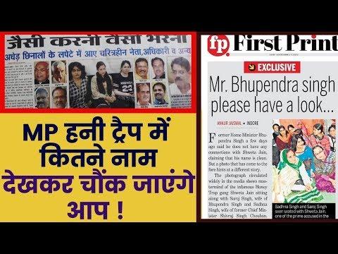 Xxx Mp4 MP हनी ट्रैप में कितने नाम देखकर चौंक जाएंगे आप Madhya Pradesh Honeytrap Sex Scandal 3gp Sex