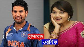 ভারতীয় ক্রিকেটারদের সুন্দরী বউ যারা নায়িকাদেরকেও হার মানাবে    Beautiful Wives of Indian Cricketers