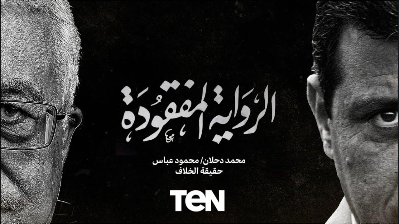 """الراوية المفقودة.. الحقيقة وراء فصل """"محمد دحلان"""" الرجل المثير للجدل..وثائق سرية وتسريبات خطيرة"""