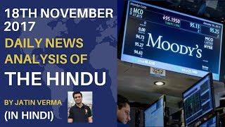 Hindu News Analysis in Hindi for 18th November 2017 - Hindu Editorial Newspaper