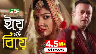 Yea Noy Biye | Bangla Natok 2018 | Riaz | Parsa Evana | Channel i TV