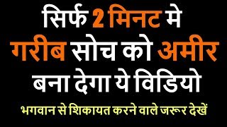Basic Habits That Make You Rich or Poor – Life Changing Story in Hindi