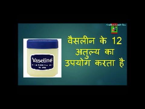 12 Uses Of  Vaseline hindi