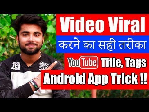 Youtube SEO | Make Viral Videos |  Get More Views & Subscribers | Best App for Youtubers - 2017