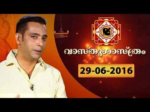 No Septic Tank or Toilets on North - East Portion | Malayalam | VASTHU SASTRAM 29 06 2016 |