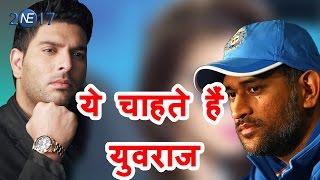 जानिए MS Dhoni को लेकर क्या है Yuvraj Singh की चाहत
