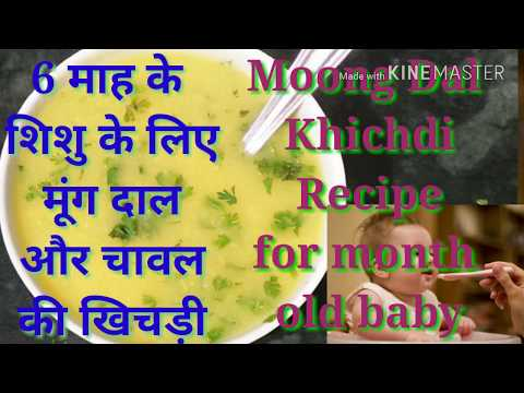 शिशु के लिए मूंग दाल और चावल की खिचड़ी - Moong Dal Khichdi Recipe for 6th month old babyIn Hindi ...