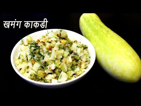 थंडगार खमंग काकडी | Khamang Kakdi Recipe | Cucumber Salad Recipe | MadhurasRecipe | Ep - 358