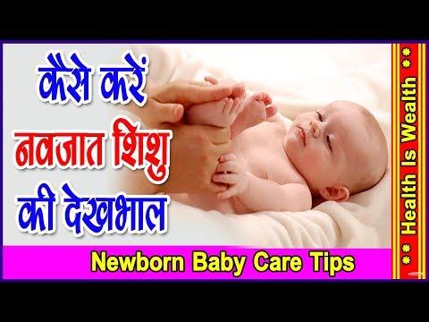 (Child Care In Hindi) कैसे करें नवजात की देखभाल - Newborn Baby Care Tips