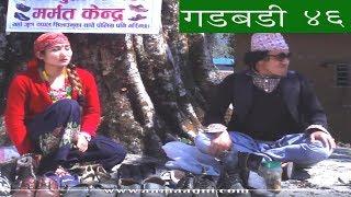 Nepali Comedy Gadbadi - 46 by www.aamaagni.com