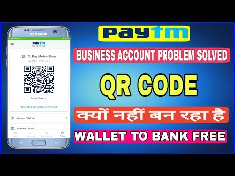 Paytm Business QR Code Problem Solved | समस्या क्या था जानिए | Paytm Wallet To Bank 2018