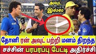 தோனி அவுட் பற்றி சச்சின் பரபரப்பு பேட்டி Dhoni CsK MI Sachin Rohit IPL Cricket
