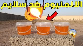 تجربة صب الالمنيوم السائل على سلايم | النتيجه غير متوقعه !!!😲💔