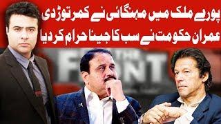 On The Front with Kamran Shahid | 20 January 2020 | Dunya News
