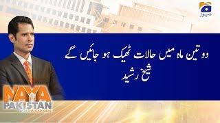 Naya Pakistan | Shahzad Iqbal | 18th January 2020 | Part 02