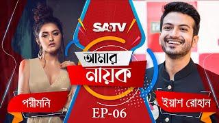 Amar Nayok EP 06 | Porimoni Live Dance | Eid Live Program SATV