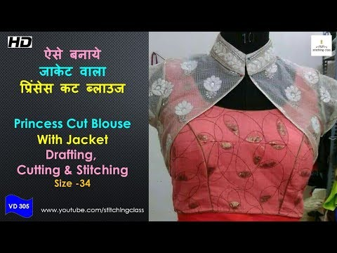 Princess cut Blouse with Jacket Cutting, Princess cut blouse cutting and stitching