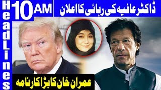 US ready to release Aafia on certain conditions | Headlines 10 AM | 9 November 2018 | Dunya News