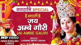 नवरात्रि Special जय अम्बे गौरी Jai Ambe Gauri Aarti I Hindi English Lyrics I LAKHBIR SINGH LAKKHA