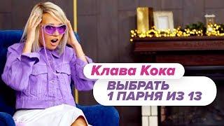 Выбрать 1 из 15. Клава Кока играет в Чат На Вылет / Пинк Шугар