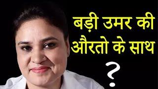 COUGARS │ मर्द अपने से बड़ी उम्र की औरतो को क्यों पसंद करते है │Life Care │Educational Video