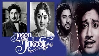 Raja Rani (1956 film) | Old Super Hit Movie | SivajiGanesan,Padmin | Mu. Karunanidhi | A.Bhimsingh
