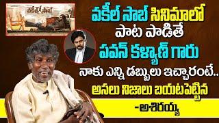 Janapada Singer Asirayya Real Facts About Pawan Kalyan Vakeel Saab Songs & Remuneration Jamuku Pata