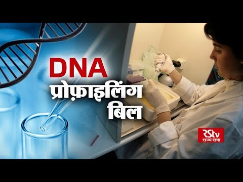 RSTV Vishesh – May 3, 2018: DNA Profiling Bill | डीएनए प्रोफाइलिंग बिल