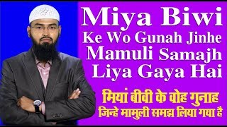 Miya Biwi Ke Talluqaat Me Wo Gunah Jinhe Mamuli Samajh Liya Gaya Hai By Adv  Faiz Syed