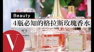 4瓶一定要認識的格拉斯玫瑰香水|美容編輯隨你問#8|Vogue Taiwan