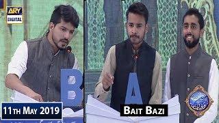 Shan e Iftar – Segment – Shan e Sukhan - (Bait Bazi) - 11th May 2019