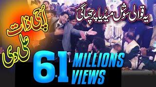Ali Warga Zamany Ty Koi Peer Wakha | Uchi Zaat Ali Di | Shahbaz Fayyaz Qawwal