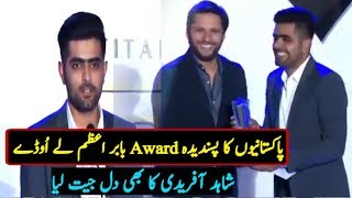 Babar Azam Wins Best T20 Player Of The Year Award 2018 ||PCB Award ceremony 2018